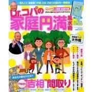 Dr.コパの家庭円満風水術 (ブルーガイド・グラフィック) [ムック・その他]