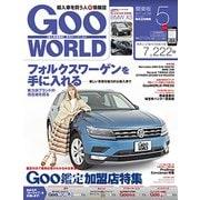 Goo WORLD (グーワールド) 関東版 2017年 05月号 vol.188 [雑誌]