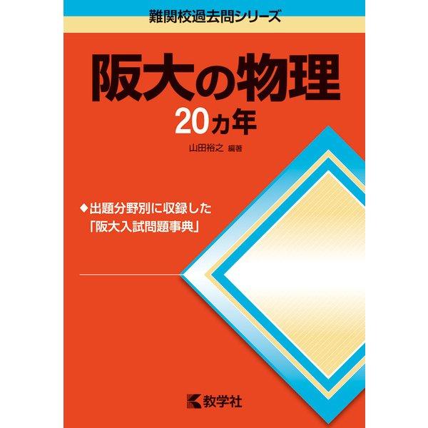 赤本759 阪大の物理20カ年 2018年版 [全集叢書]