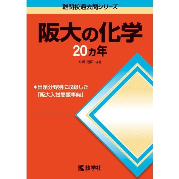 赤本760 阪大の化学20カ年 2018年版 [全集叢書]