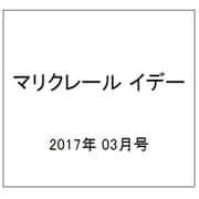 マリクレール イデー 2017年 03月号 No.119 [雑誌]