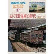 アーカイブスセレクション 63・73形電車の時代 1950~70 2017年 04月号 [雑誌]