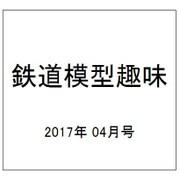 鉄道模型趣味 2017年 04月号 [雑誌]