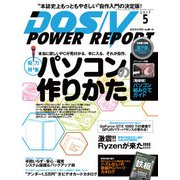 DOS/V POWER REPORT (ドス ブイ パワー レポート) 2017年 05月号 [雑誌]
