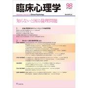 臨床心理学 Vol.17 No.2 [単行本]