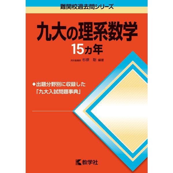 赤本762 九大の理系数学15カ年 2018年版 [全集叢書]