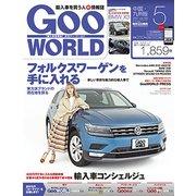 Goo WORLD (グーワールド) 中国・九州版 2017年 05月号 vol.183 [雑誌]