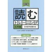 読むトレーニング 応用編-日本留学試験対応 新訂版 [単行本]