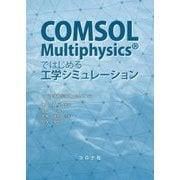 COMSOL Multiphysicsではじめる工学シミュレーション [単行本]