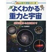 よくわかる重力と宇宙-基本法則から重力波まで [事典辞典]