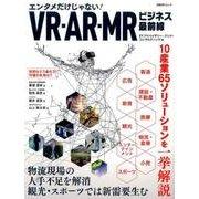 VR・AR・MRビジネス最前線 [ムックその他]