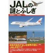 JALの謎とふしぎ [単行本]