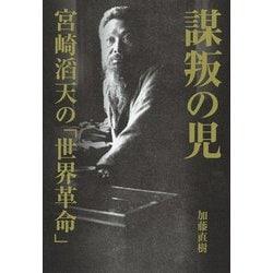謀叛の児-宮崎滔天の「世界革命」 [単行本]