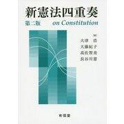 新憲法四重奏[第二版] [単行本]