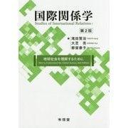 国際関係学[第二版]-地球社会を理解するために [単行本]
