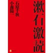 漱石激読 (河出ブックス) [全集叢書]