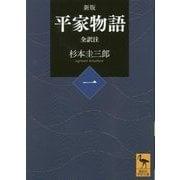 新版 平家物語(一) 全訳注 (講談社学術文庫) [文庫]