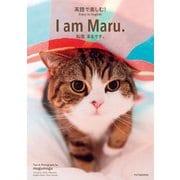 英語で楽しむ! I am Maru. 私信 まるです。 [単行本]