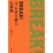 BREAK!「今」を突き破る仕事論 [単行本]
