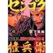 センゴク権兵衛(6) (ヤンマガKCスペシャル) [コミック]