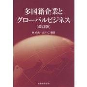 多国籍企業とグローバルビジネス〔改訂版〕 [単行本]