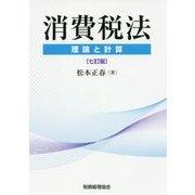 消費税法〔七訂版〕-ー理論と計算ー [単行本]