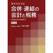 基本がわかる合併・連結の会計と税務 第2版-子会社化から合併まで [単行本]