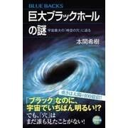 巨大ブラックホールを見る (ブルーバックス) [新書]