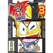 ゲーたま! 3 (てんとう虫コミックス) [コミック]