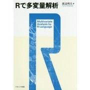 Rで多変量解析 [単行本]