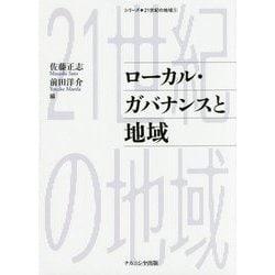 ローカル・ガバナンスと地域 (シリーズ・21世紀の地域) [単行本]