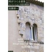 時がつくる建築-リノべーションの西洋建築史 [単行本]