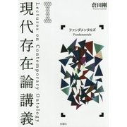 現代存在論講義Ⅰ-ファンダメンタルズ [単行本]