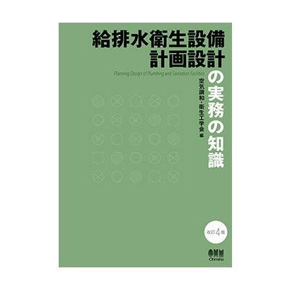 給排水衛生設備計画設計の実務の知識 改訂4版 [単行本]