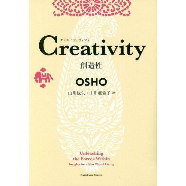 Creativity 創造性 [単行本]