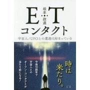 ETコンタクト-宇宙人/UFOとの遭遇は始まっている [単行本]
