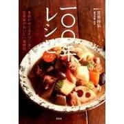 100年レシピ その2 [ムック・その他]