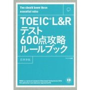 TOEIC L&Rテスト600点攻略ルールブック CD付 [単行本]