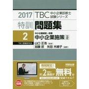 特訓問題集〈2〉中小企業経営・政策 中小企業施策〈平成28年度版〉(TBC中小企業診断士試験シリーズ) [単行本]