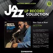 ジャズ・LPレコード・コレクション 13 全国版 [ムック・その他]