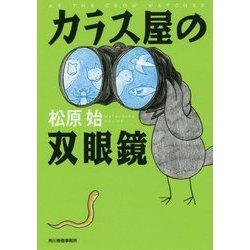 カラス屋の双眼鏡(ハルキ文庫) [文庫]