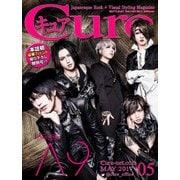 Cure (キュア) 2017年 05月号 [雑誌]