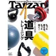 Tarzan (ターザン) 2017年 4/13号 [雑誌]