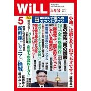 WiLL (マンスリーウィル) 2017年 05月号 [雑誌]