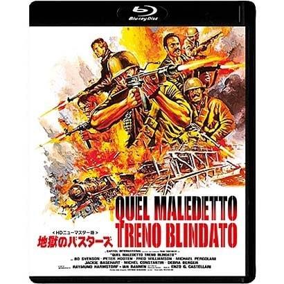 地獄のバスターズ <HDニューマスター版> [Blu-ray Disc]