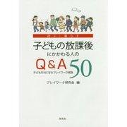 子どもの放課後にかかわる人のQ&A50-遊ぶ・暮らす 子どもの力になるプレイワーク実践 [単行本]