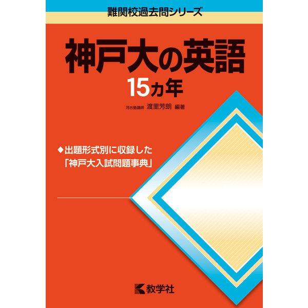 赤本768 神戸大の英語15カ年 [全集叢書]