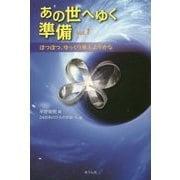 あの世へゆく準備<Vol.1>-ぼつぼつ、ゆっくり考えようかな(手のひらの宇宙BOOKs<第12号>) [単行本]