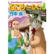 ねこめ(~わく) 4 (夢幻燈コミックス<20>) [コミック]