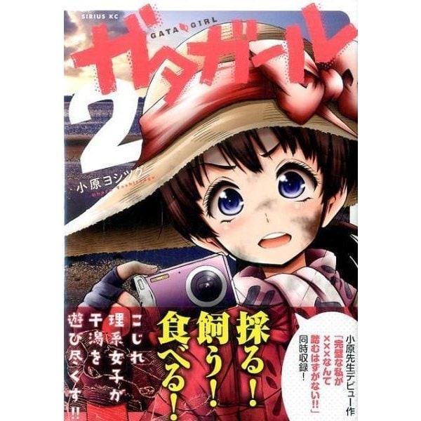 ガタガール(2) (シリウスKC) [コミック]